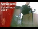 Иркутское СИЗО. Территория пыток (2011)